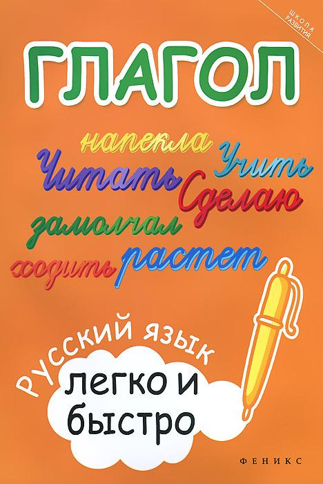 Глагол. Русский язык легко и быстро, М. А. Зотова