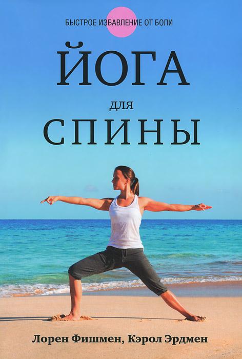 Йога для спины, Лорен Фишмен, Кэрол Эрдмен