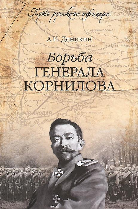 Борьба генерала Корнилова, А. И. Деникин