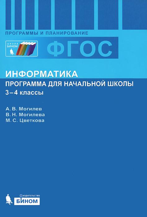 Информатика. 3-4 классы. Программа для начальной школы, А. В. Могилев, В. Н. Могилева, М. С. Цветкова