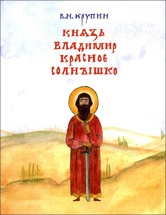 Князь Владимир Красное Солнышко, В. Н. Крупин