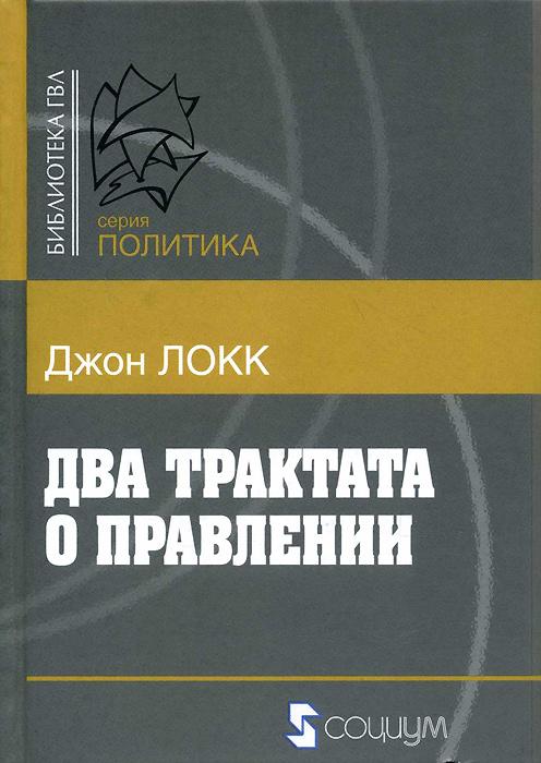 Два трактата о правлении, Джон Локк