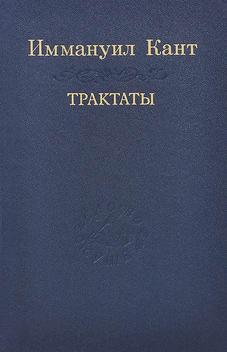 Иммануил Кант. Трактаты, Иммануил Кант