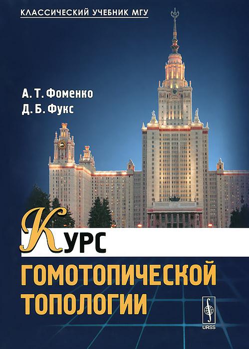 Курс гомотопической топологии, А. Т. Фоменко, Д. Б. Фукс