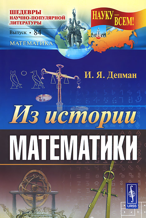 Из истории математики, И. Я. Депман