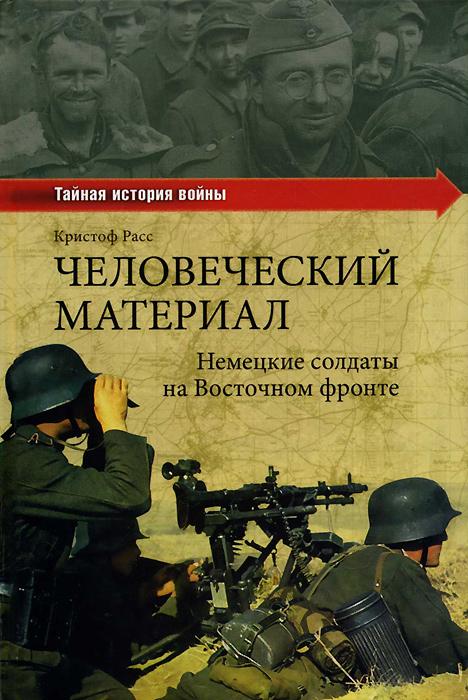 Человеческий материал. Немецкие солдаты на Восточном фронте, Кристоф Расс