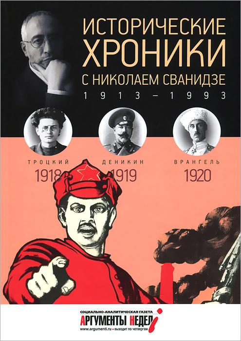 Исторические хроники с Николаем Сванидзе. 1918-1919-1920, Марина Сванидзе, Николай Сванидзе