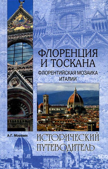 Флоренция и Тоскана. Флорентийская мозаика Италии, А. Г. Москвин