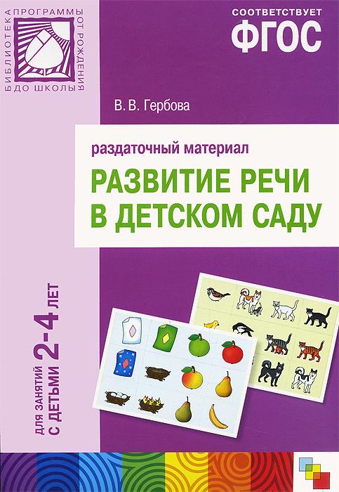 Развитие речи в детском саду. Раздаточный материал. Для занятий с детьми 2-4 лет, В. В. Гербова