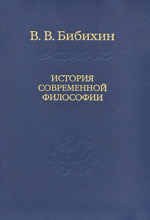 История современной философии, В. В. Бибихин