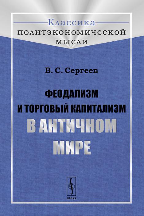 Феодализм и торговый капитализм в античном мире, В. С. Сергеев