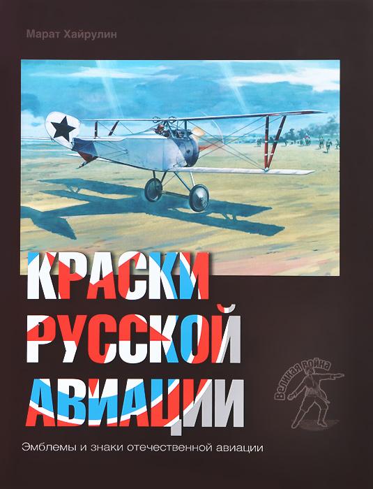 Краски русской авиации. 1909-1922 гг. Книга 3, Марат Хайрулин