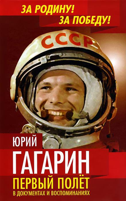 Юрий Гагарин. Первый полет в документах и воспоминаниях, А. И. Первушин