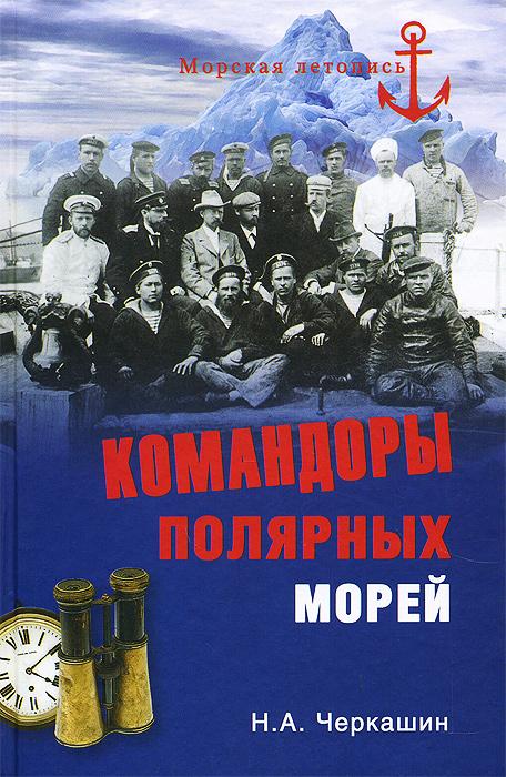 Командоры полярных морей, Н. А. Черкашин