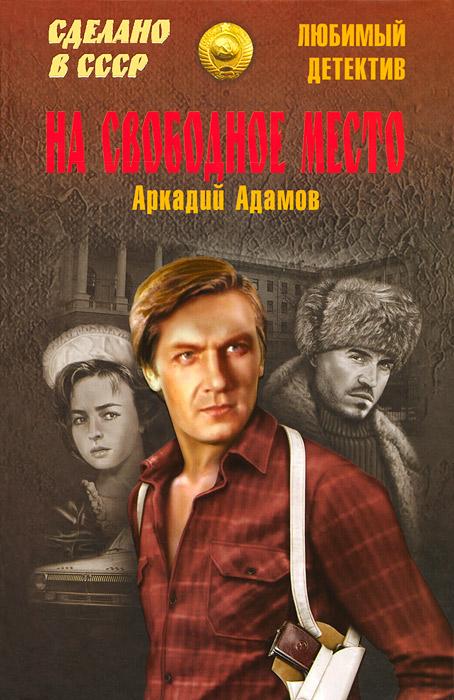 На свободное место, Аркадий Адамов