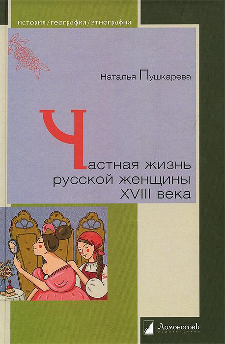 Частная жизнь русской женщины XVIII века, Наталья Пушкарева