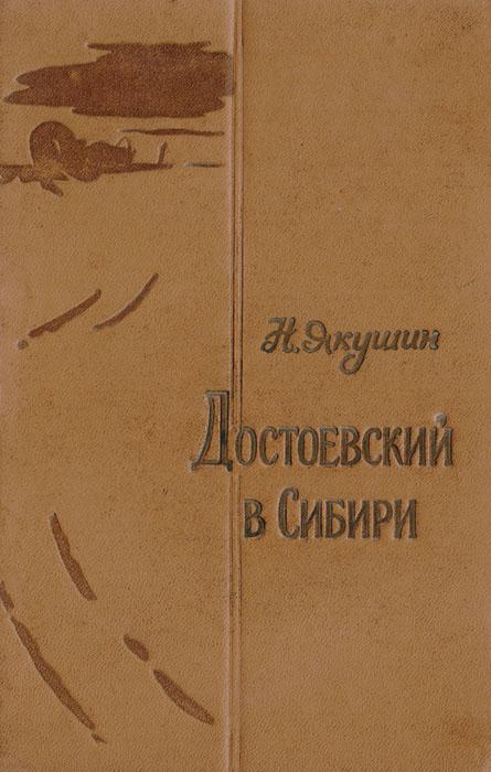 Достоевский в Сибири,