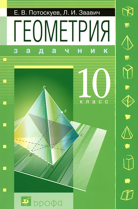 Геометрия. 10 класс. Задачник, Е. В. Потоскуев, Л. И. Звавич