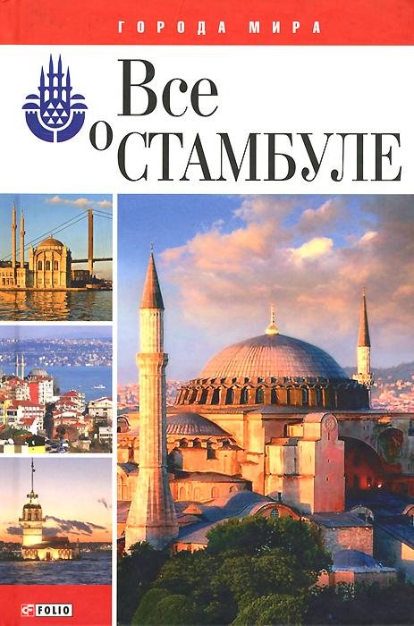 Все о Стамбуле, Ю. В. Белочкина