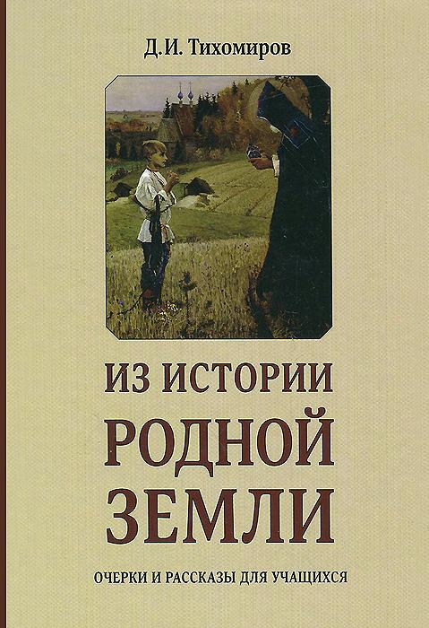 Из истории родной земли. Очерки и рассказы для учащихся, Д. И. Тихомиров
