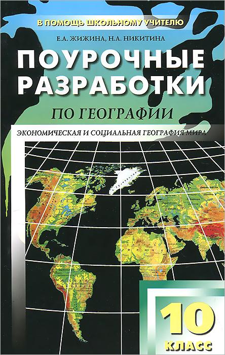 География. 10 класс. Поурочные разработки, Е. А. Жижина, Н. А. Никитина