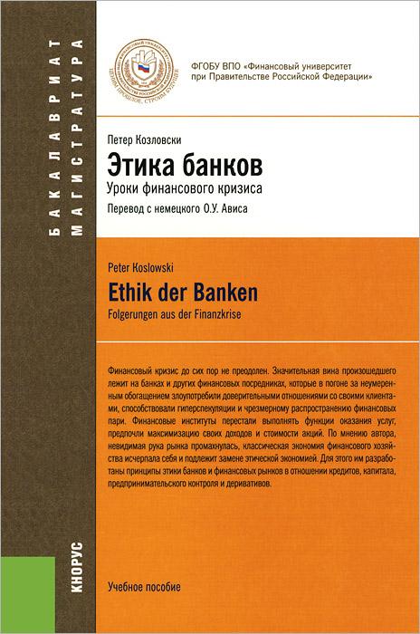 Этика банков. Уроки финансового кризиса. Учебное пособие, Петер Козловски