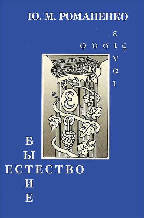 Бытие и естество, Ю. М. Романенко