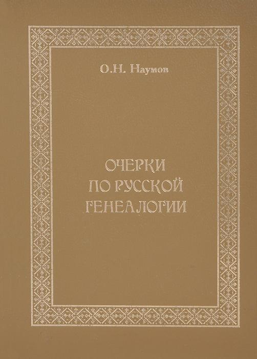 Очерки по русской генеалогии, О. Н. Наумов