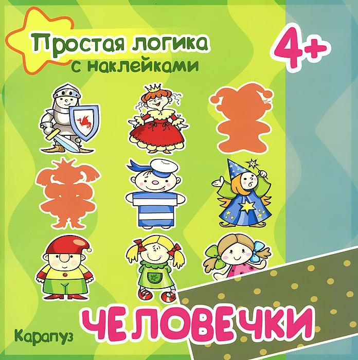 Человечки, С. Н. Савушкин, М. Д. Соловьева
