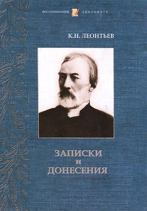 Константин Николаевич Леонтьев. Записки и донесения, К. Н. Леонтьев