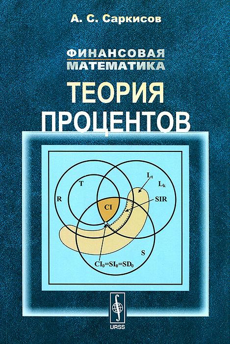 Финансовая математика. Теория процентов, А. С. Саркисов