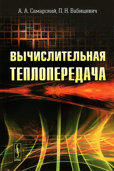 Вычислительная теплопередача, А. А. Самарский, П. Н. Вабищевич