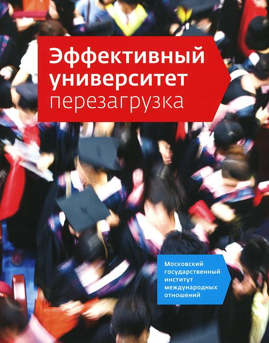 Эффективный университет. Перезагрузка, Н. Б Кузьмина, Ж. В. Шакиров