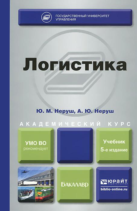 Логистика. Учебник, Ю. М. Неруш, А. Ю. Неруш