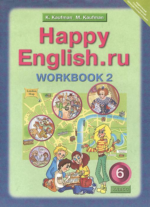 Happy English.ru 6: Workbook 2 / Английский язык. 6 класс. Рабочая тетрадь №2, К. И. Кауфман, М. Ю. Кауфман