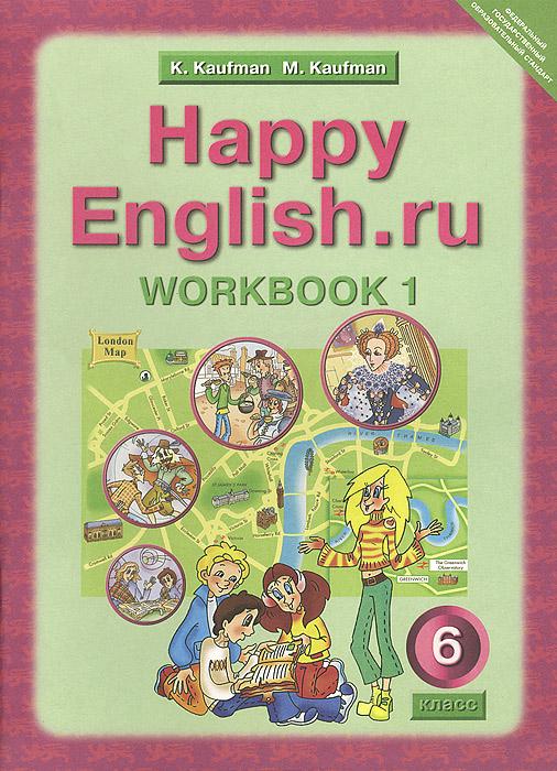 Happy English.ru 6: Workbook 1 / Английский язык. 6 класс. Рабочая тетрадь №1, К. И. Кауфман, М. Ю. Кауфман