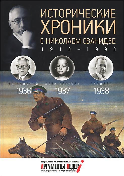 Исторические хроники с Николаем Сванидзе. 1936-1937-1938, М. Сванидзе, Н. Сванидзе