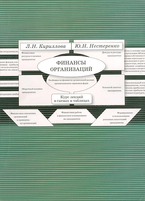 Финансы организаций. Курс лекций в схемах и таблицах, Л. Н. Кириллова, Ю. И. Нестеренко