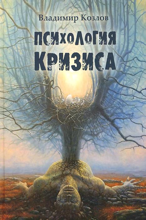 Психология кризиса, Владимир Козлов