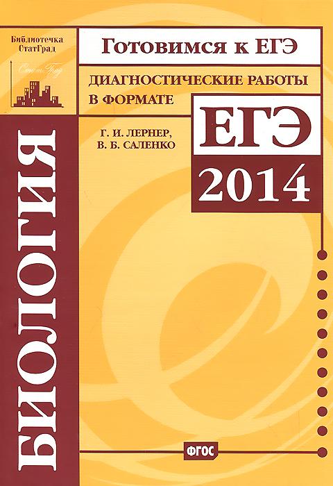 Биология. Диагностические работы в формате ЕГЭ 2014, Г. И. Лернер, В. Б. Саленко