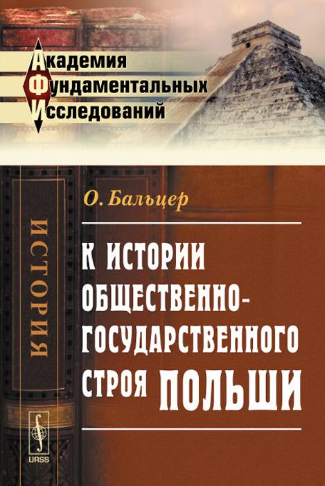 К истории общественно-государственного строя Польши, О. Бальцер