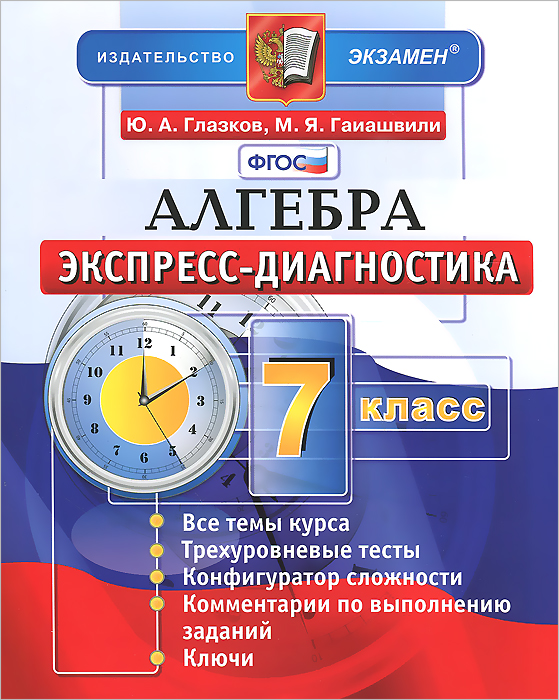 Алгебра. 7 класс. Экспресс-диагностика, Ю. А. Глазков, М. Я. Гаиашвили