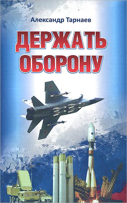 Держать оборону, Александр Тарнаев