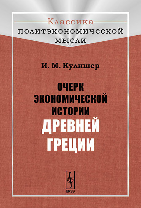 Очерк экономической истории Древней Греции, И. М. Кулишер