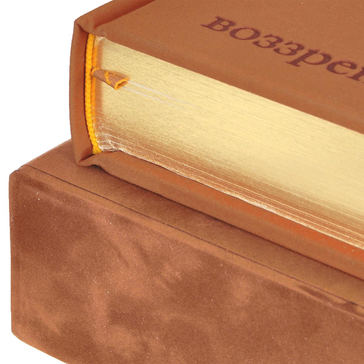 Житейские воззрения кота Мурра (эксклюзивное подарочное издание), Эрнст Теодор Амадей Гофман