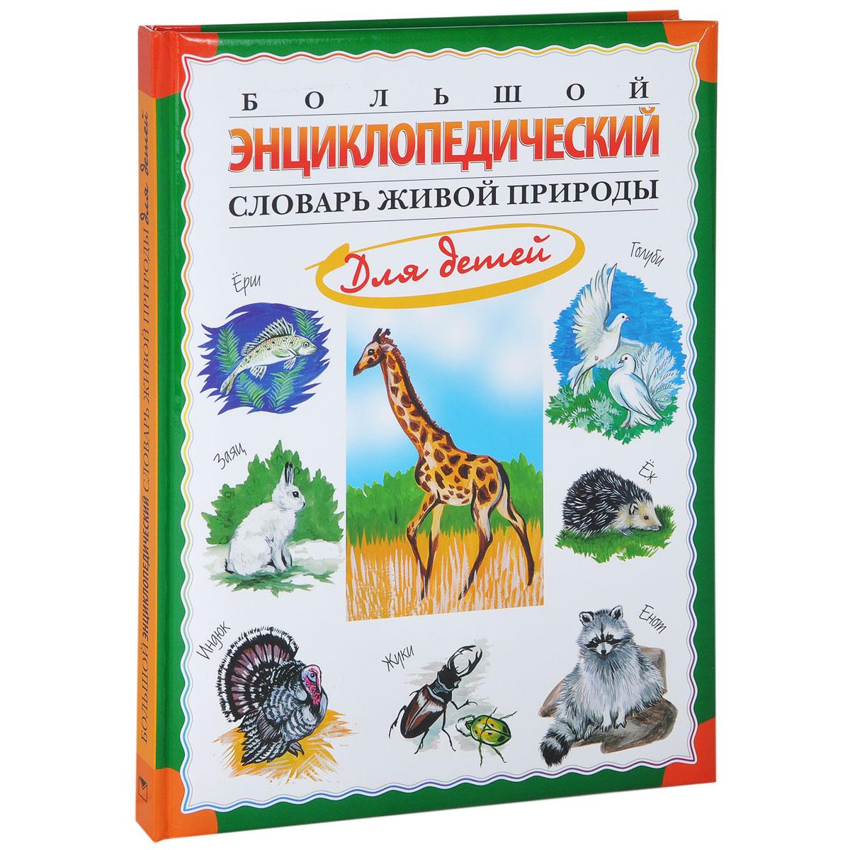 Большой энциклопедический словарь живой природы для детей, Н. Н. Непомнящий