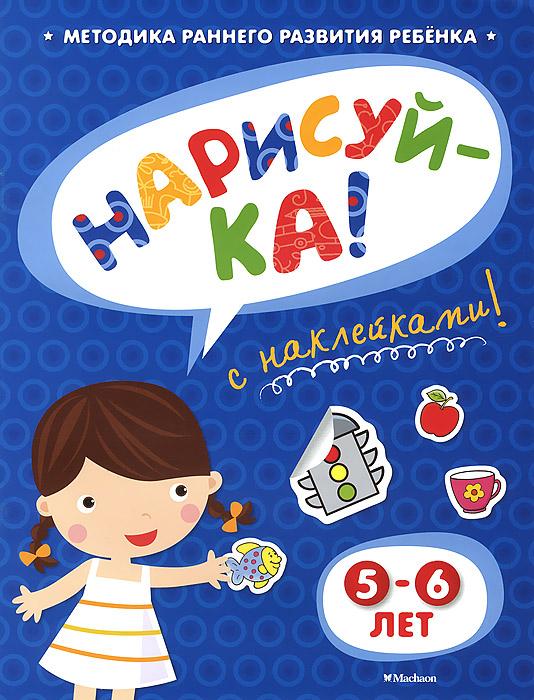 Нарисуй-ка! 5–6 лет, О. Н. Земцова