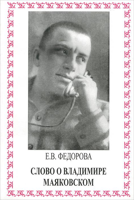 Слово о Владимире Маяковском, Е. В. Федорова