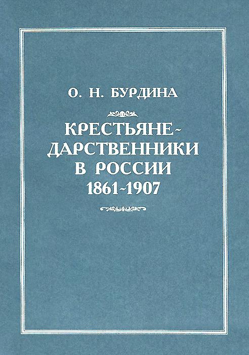 Крестьяне-дарственники в России 1861-1907, О. Н. Бурдина
