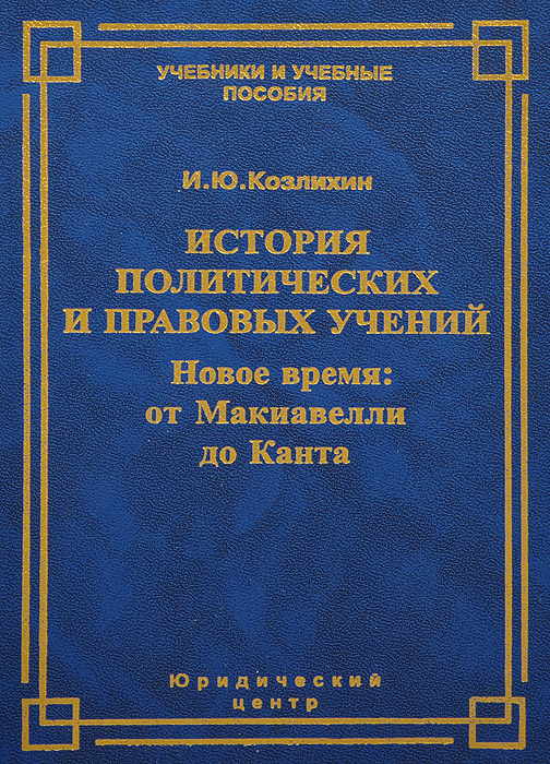 История политических и правовых учений. Новое время. От Макиавелли до Канта, И. Ю. Козлихин